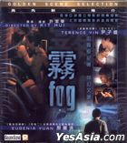 Fog (2010) (VCD) (Hong Kong Version)