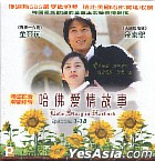 Love Story In Harvard (Vol.1-18) (End) (Hong Kong Version)