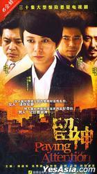 Paying Attention (DVD) (End) (China Version)