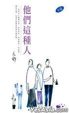 Yi Shu Series 322 -  Ta Men Zhe Zhong Ren