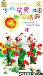 Shao Er Huo Jiang Wu Dao Jing (VCD) (China Version)