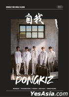 DONGKIZ Single Album Vol. 3 - Ego (REALITY Version)