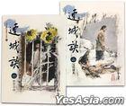Lian Cheng Jue(1-2)( Da Zi Ban)