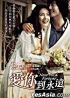 Now And Forever (DVD) (Taiwan Version)