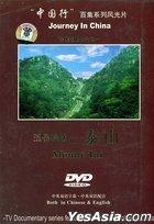 Journey In China - Mount Tai (DVD) (English Subtitled) (China Version)