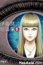 Yi Teng Run Er Duan Pian Ji BEST OF BEST  Quan( Shou Shua Fu Lu Ban)