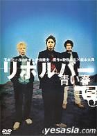 Revolver - Aoi Haru (DVD) (Japan Version)