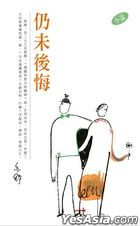 Yi Shu Series 319 -  Reng Wei Hou Hui
