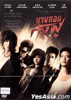 Bangkok Kung Fu (DVD) (Thailand Version)