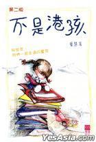 Bu Shi Gang Hai ( Di Er Ban )
