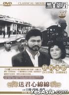 Song Jun Xin Mian Mian (DVD) (Taiwan Version)