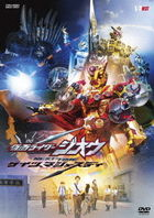 Kamen Rider Zi-O NEXT TIME Geiz, Majesty [w/ Geiz Majestic Ride Watch] (DVD)(Japan Version)