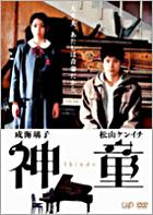 神童 (DVD) (通常版) (日本版)
