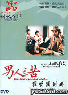 A Century Of Japanese Cinema - Tora-San's Cherished Mother (Overseas Version)
