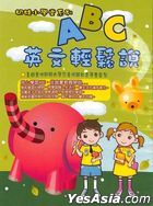 Nai Wa Xiao Xue Tang: ABC English (DVD) (Taiwan Version)