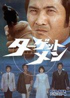 Target Men (DVD Box) (Digitally Remastered Edition) (Japan Version)