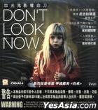 Don't Look Now (1973) (VCD) (Hong Kong Version)