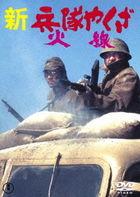 Shin Heitai Yakuza Kasen  (DVD) (Japan Version)
