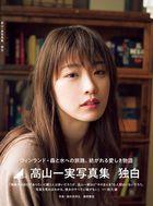 "Takayama Kazumi Photobook ""Dokuhaku"""