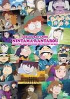 Nintama Rantaro: The Movie - Ninjutsu Gakuen Zenin Shutsudo! no Dan (DVD) (Special Edition) (Japan Version)