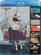 NHK Futari / Kokurikozaka(Poppy Hill), Chichi to Ko no 300 Nichi Senso - Miyazaki Hayao x Miyazaki Goro (Blu-ray) (Japan Version)