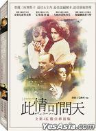 Howards End (1992) (DVD) (Digitally Remastered) (Taiwan Version)