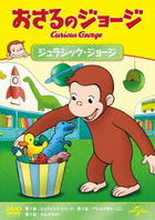 CURIOUS GEORGE S12 :JURASSIC GEORGE/DUCK HELPER GEORGE/GEORGE`S NEW HOME (Japan Version)