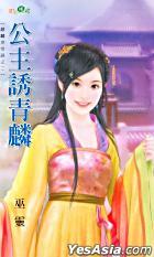 Tian Ning Meng 082 -  Gong Zhu You Qing Lin