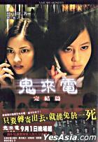 Gui Lai Dian Wan Jie Pian