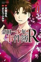 Kindaichi Shonen no Jikenbo R 6