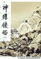 Shen Diao Xia Lyu ( San ) Xin Xiu Ban