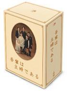 Wagahai wa Shufu de Aru DVD Box 上卷 (日本版)