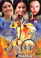The Sorcerer And The White Snake (2011) (DVD) (Thailand Version)