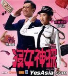 Love Detective (2014) (VCD) (Hong Kong Version)