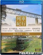Resyakikou 05 - Kyushu (Blu-ray) (Taiwan  Version)