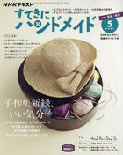 NHK Suteki ni Handmade 09467-05 2021