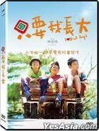 只要我長大 (2016) (DVD) (台灣版)