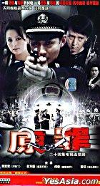 Yuan Zui (H-DVD) (End) (China Version)