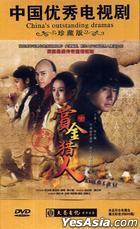 Shang Jin Lie Ren (DVD) (End) (China Version)