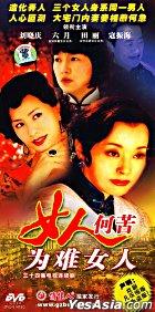 Nu Ren He Ku Wei Nan Nu Ren (DVD) (End) (China Version)