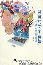 Bei Bei De Wen Zi Mou Xian - - Zhi Wu Zhou Yu De Ao Mi
