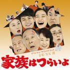 What a Wonderful Family! Original Soundtrack (Japan Version)