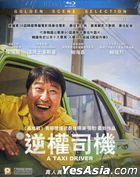 A Taxi Driver (2017) (DVD) (Hong Kong Version)