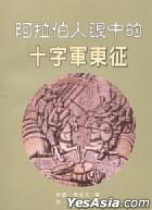 A La Bo Ren Yan Zhong De Shi Zi Jun Dong Zheng