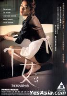 The Housemaid (2010) (DVD) (English Subtitled) (Hong Kong Version)
