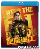 Enter The Fat Dragon (2020) (Blu-ray) (Hong Kong Version)
