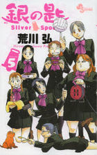 Gin no Saji -Silver Spoon 5