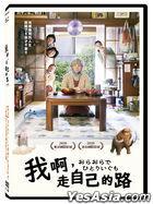 Ora, Ora Be Goin Alone (2020) (DVD) (Taiwan Version)
