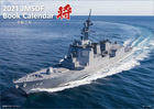 Sho / JMSDF A4 2021 Calendar (Japan Version)