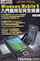 Windows Mobile 6  Ru Men Ying Yong Zhi Wan Quan Jing Tong